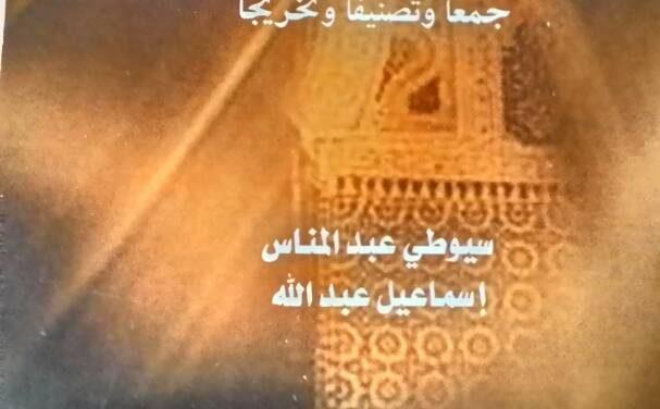 Buku Manahij al-Muhaddisin oleh pensyarah UIAM Gombak